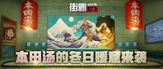 《街霸:对决》日本场景爆料   本田汤的冬日暖意,你还记得么