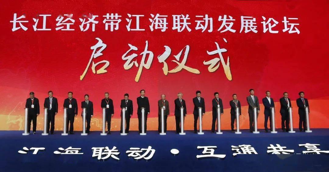 2020年长江经济带江海联动发展论坛在南通召开