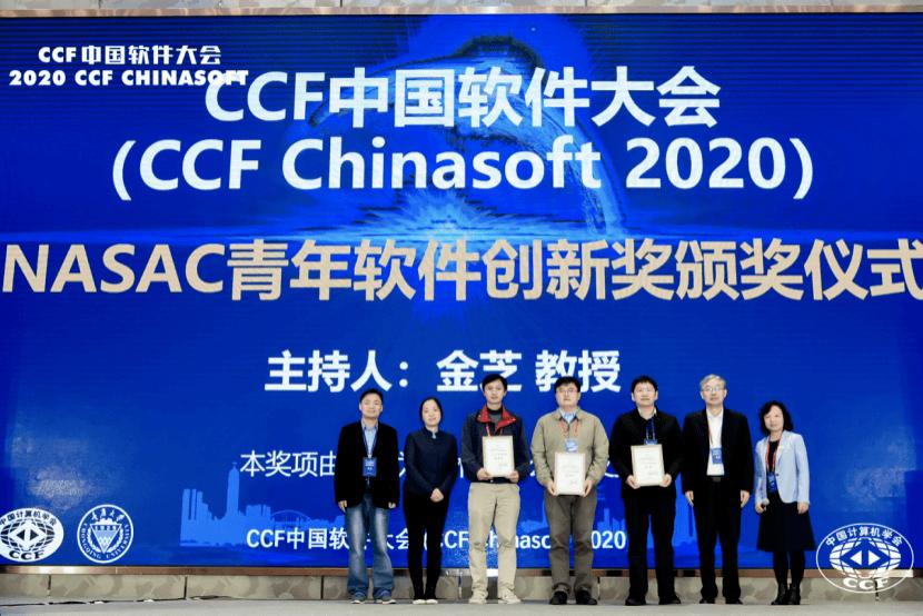 2020年NASAC青年软件创新奖颁发