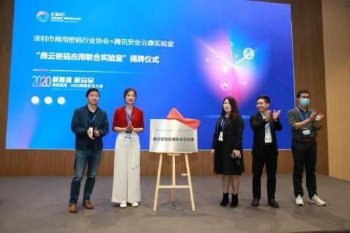 深圳市商用密码行业协会携手腾讯安全,打造国内首家云端密码应用联合实验室