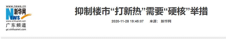 """深圳再现""""万人抢房"""",中一套暴赚500万……新华社重磅发声:抑制楼市""""打新热"""",需""""硬核""""举措"""