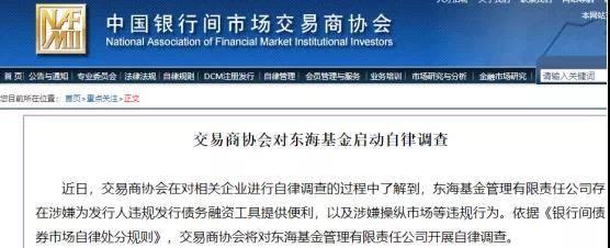 东海基金涉嫌操纵市场被调查,旗下4只债基曾遭巨额赎回
