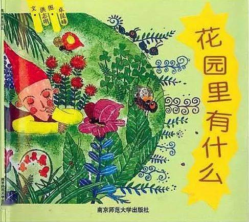 【绘本阅读】《花园里有什么》| 带着宝宝开启奇妙花园之旅