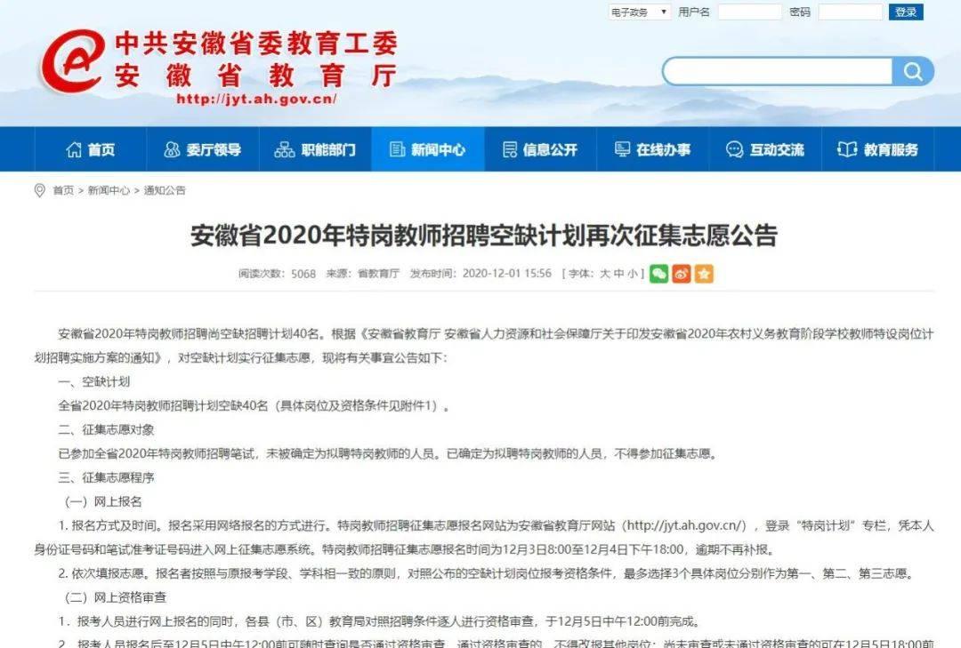 亚博ag到账速度快的- 安徽省2020年特岗教师招聘空缺计划再次征集志愿通告