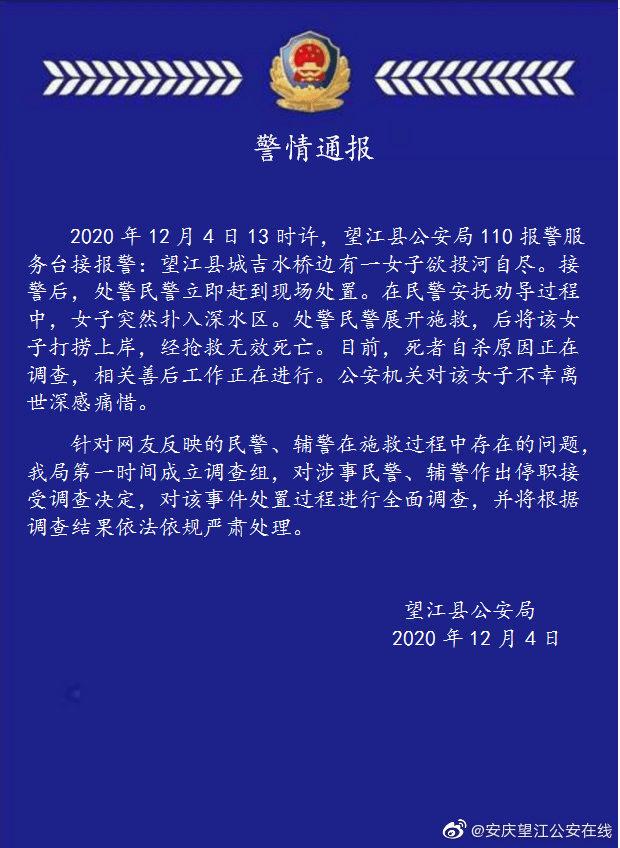 17岁女孩在民警劝说时投河溺亡 现场画面曝光令网友炸锅(图)