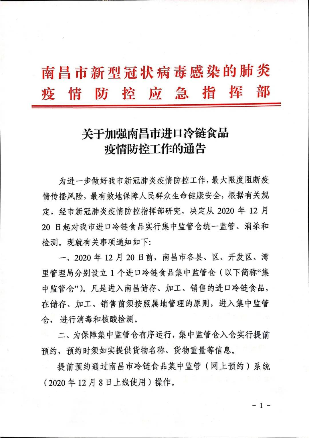 南昌重要通告:12月20日起,集中检测!