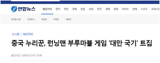 韩国知名综艺《runningman》将两岸旗帜并列,微博网友强烈不满!