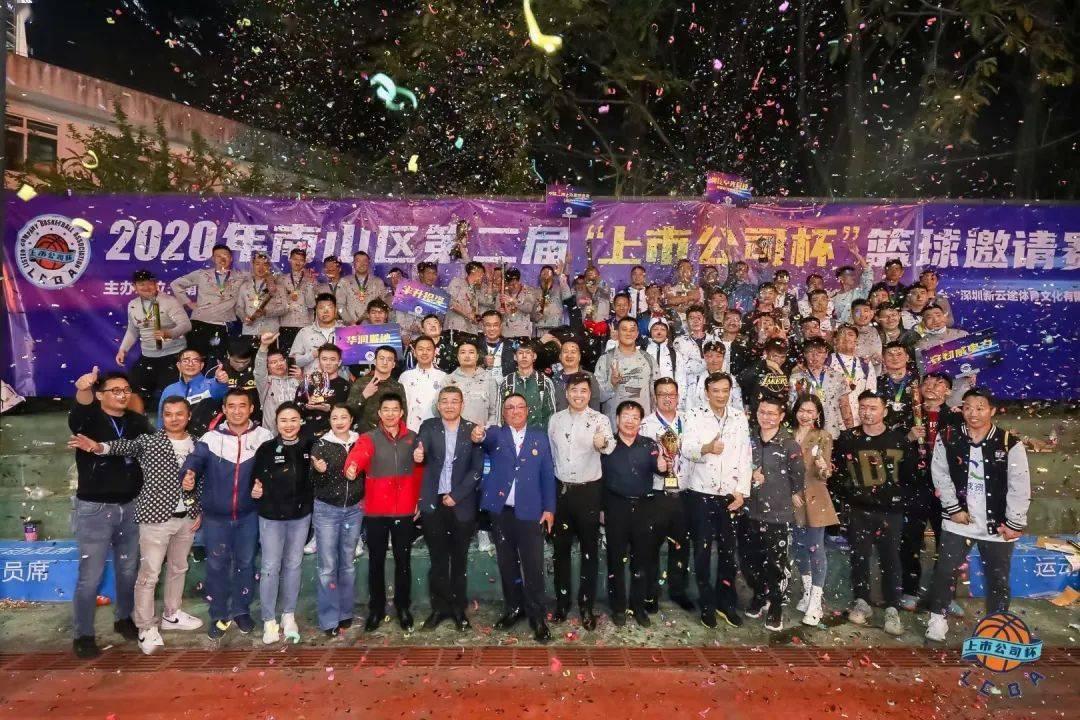 上市公司杯 季军:安和威电力队_九游会官网(图1)