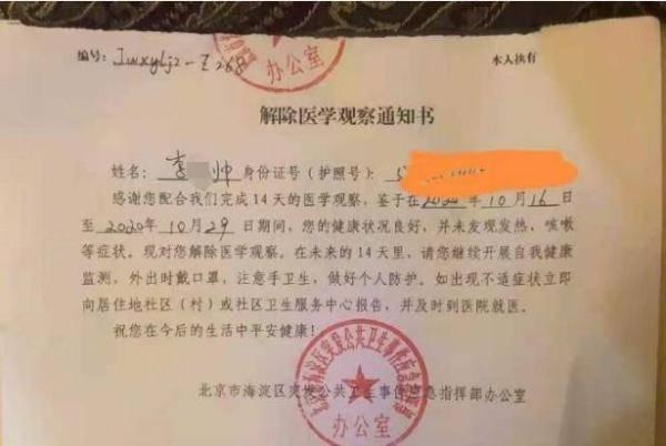 网传李某帅为成都确诊病例赵某的密切接触者?假的