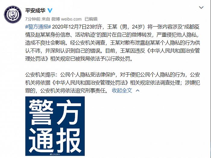 成都24岁男子微博转发确诊女子身份信息,被警方行政处罚