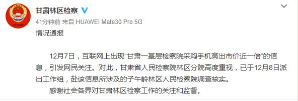 甘肃一基层检察院采购手机高出市价近一倍 官方工作组前往调查