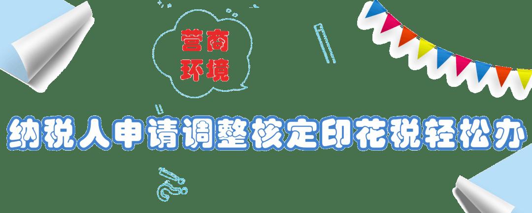 凤凰网电脑版 纳税人申请调整审定印花税轻松办!_凤凰网 - 电脑版