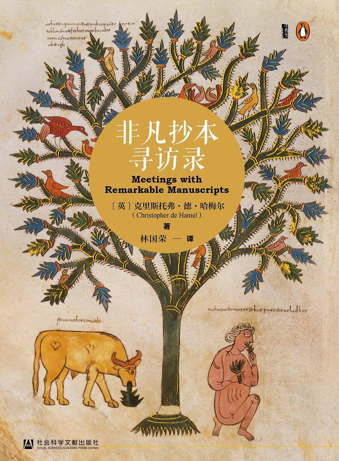 胡文辉︱《非凡抄本寻访录》的趣味与意义