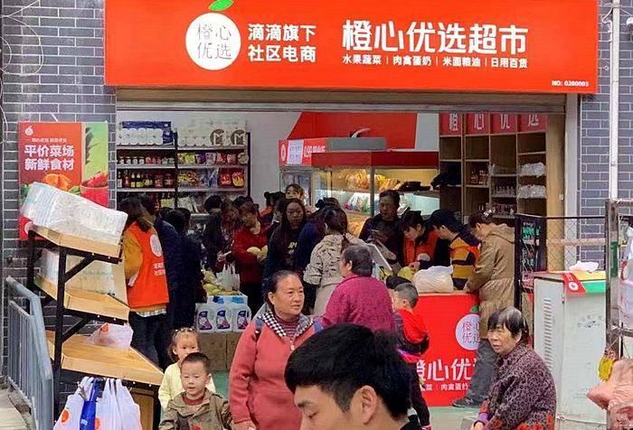 橙心小店超市加盟介绍