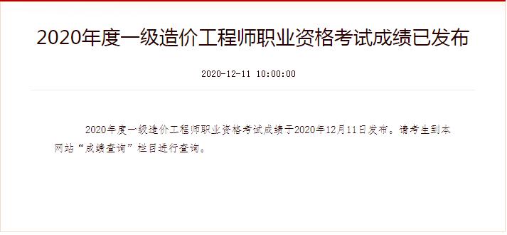 江西二级造价工程师什么时候出成绩_陕西省二级造价工程师成绩查询_重庆二级造价工程师成绩查询时间