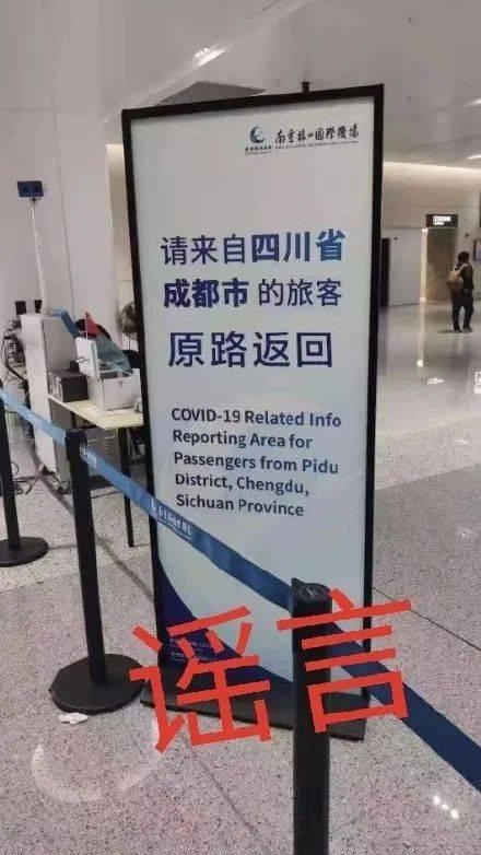南京机场劝返成都旅客是P图!这些谣言也要注意→