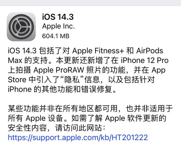 苹果iOS 14.3正式版来了!Apple ProRAW功能正式亮相