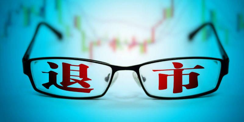 退市新规定靴:取消暂停上市、恢复上市、增加金融诈骗退市量化指标