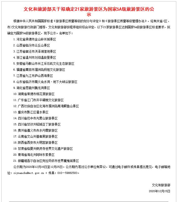 四川稻城亚丁、光雾山拟评5A级景区