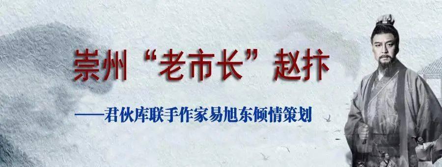 """【特别策划】《崇州""""老市长""""赵抃》系列之三:生命最后一次返川离川"""