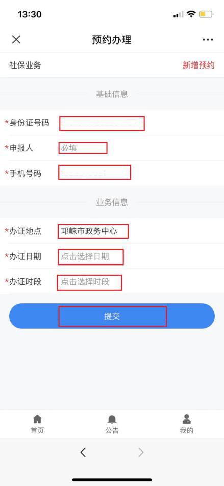 http://www.iitime.cn/zhengwu/147129.html