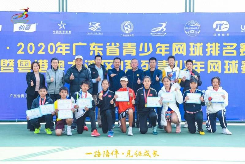 2020年广东省青少年网球排名赛总决赛闭幕