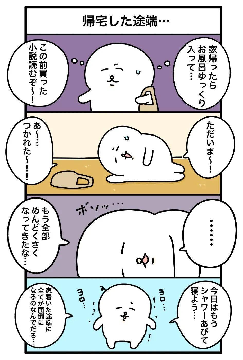 日网爆火的日常生活漫画...网友:请拆掉监控谢谢!