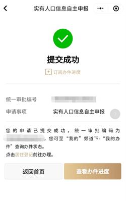 实有人口网上申报办结_实有人口管理员工服