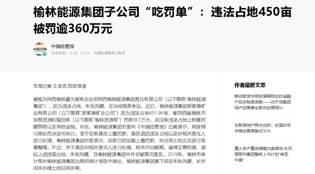 违法占地450亩!榆林能源团体子公司被罚逾360万元_电竞投注竞猜平台首页(图1)