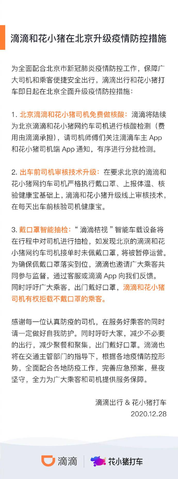 滴滴和花小猪在北京升级防疫措施:有权拒载不戴口罩乘客