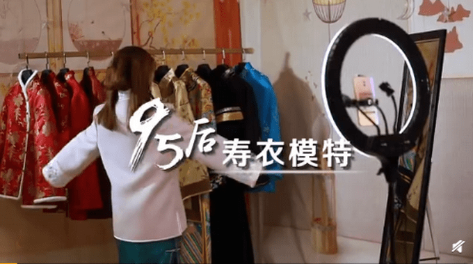 360行行行出状元!95后女生做寿衣模特引争议