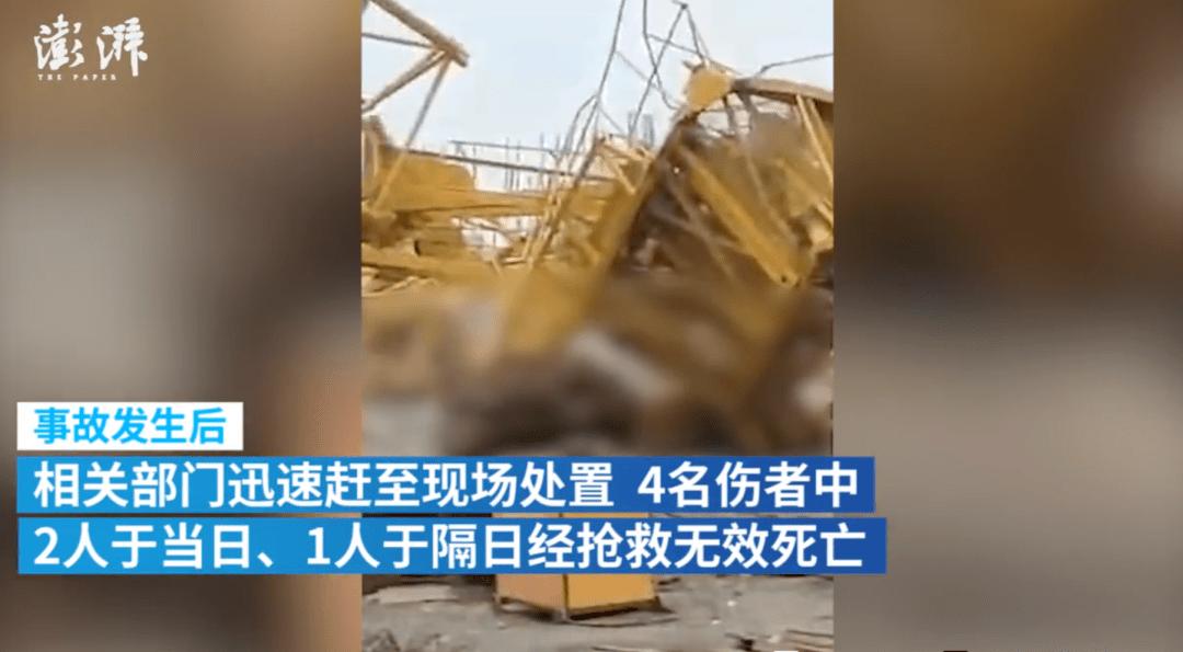 南通塔吊倒塌事故后续:3人抢救无效身亡!