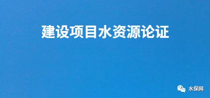 """亚博信誉有保障的_ 教你写好""""建设项目水资源论证""""陈诉!"""