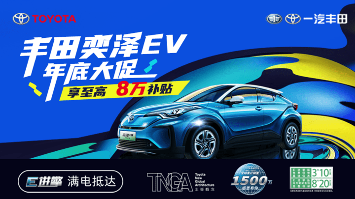 丰田Takizawa EV在年底推出了高达8万英镑的补贴