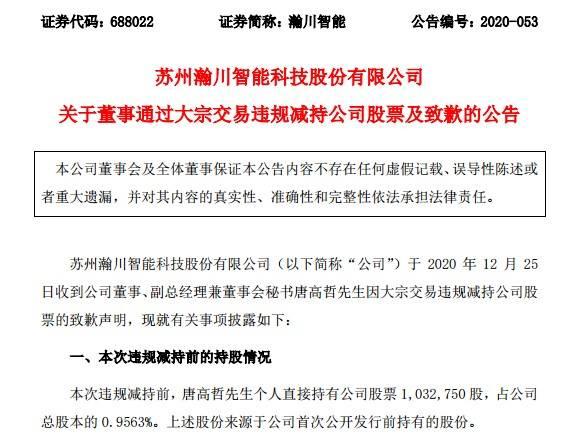 """「非主观故意」的理由是否太牵强?遂川智能秘书因违反""""破价""""规定被罚款,公司前三季度净利润下降近40%"""