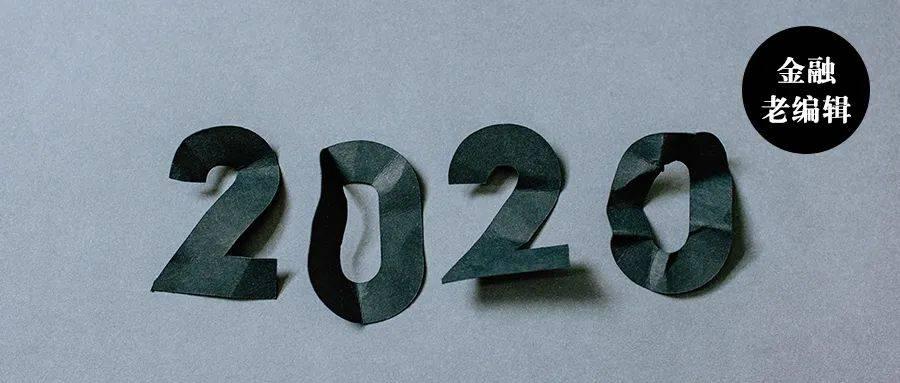 2020金融圈最难年终总结(表情包版)