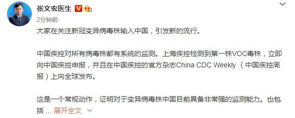 新冠变异病毒株输入中国,会引发新的流行吗?已感染病例现在怎么样了?张文宏深夜发文!