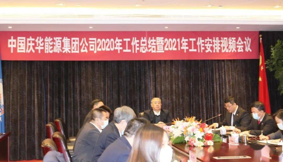 中国庆华能源集团2020年工作总结暨2021年工作安排视频会议 董事长出席作重要讲话