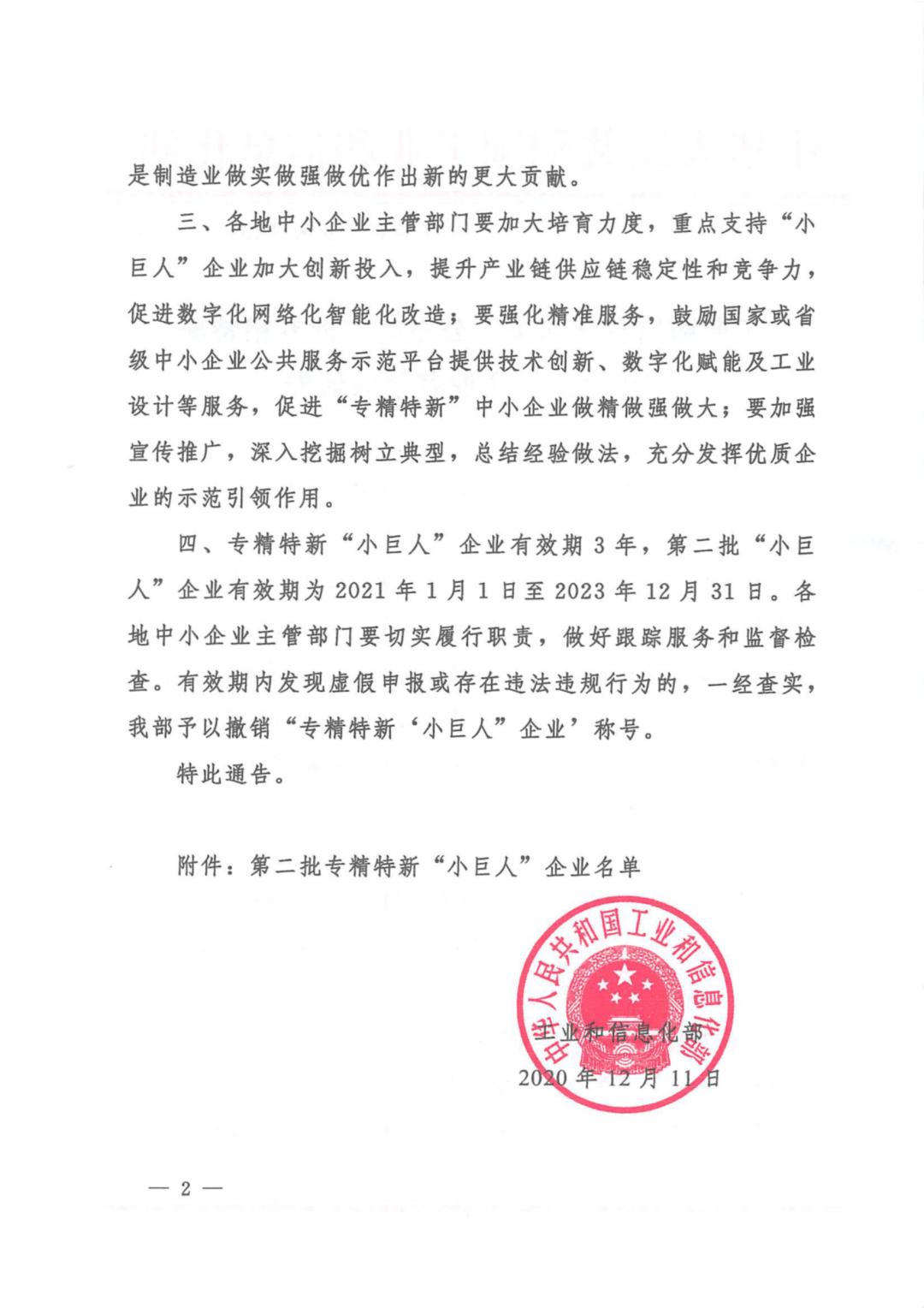"""下关沱茶荣获工业和信息化部""""专业化新'小巨人'企业""""称号"""