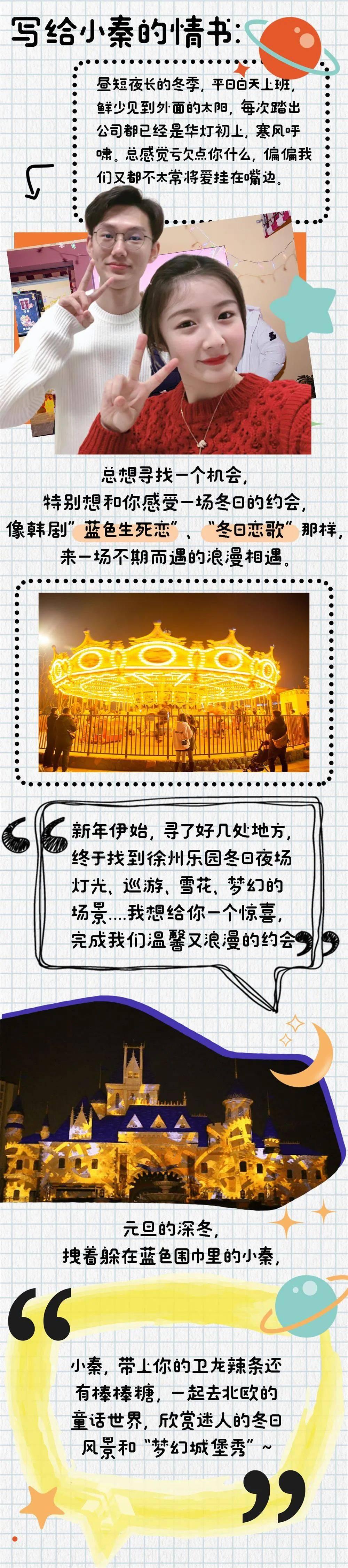 好惭愧~徐州高值情侣情书被曝光!2021年第一天,他们来这里约会…