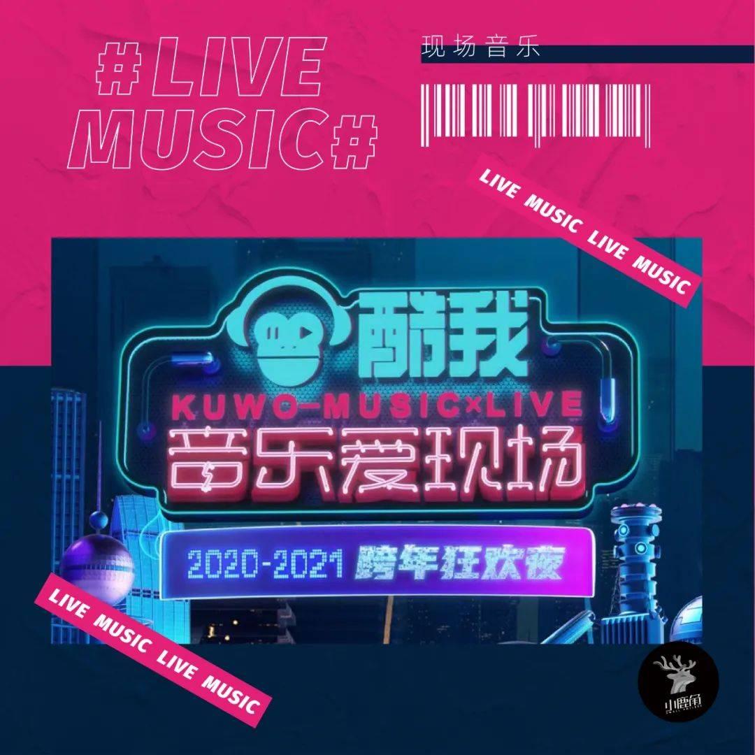 酷我音乐爱现场:以原创音乐作别2020|现场音乐
