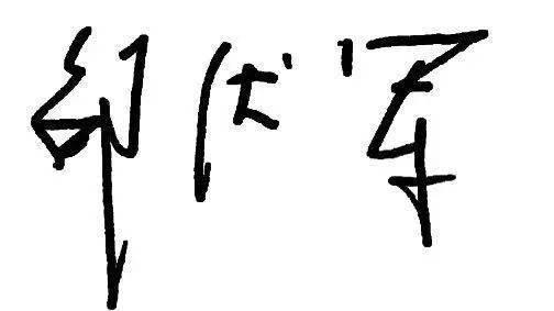 中国银联董事长_「2021年两会」全国zx委员、中国银联原董事长葛华勇:建议进一步...