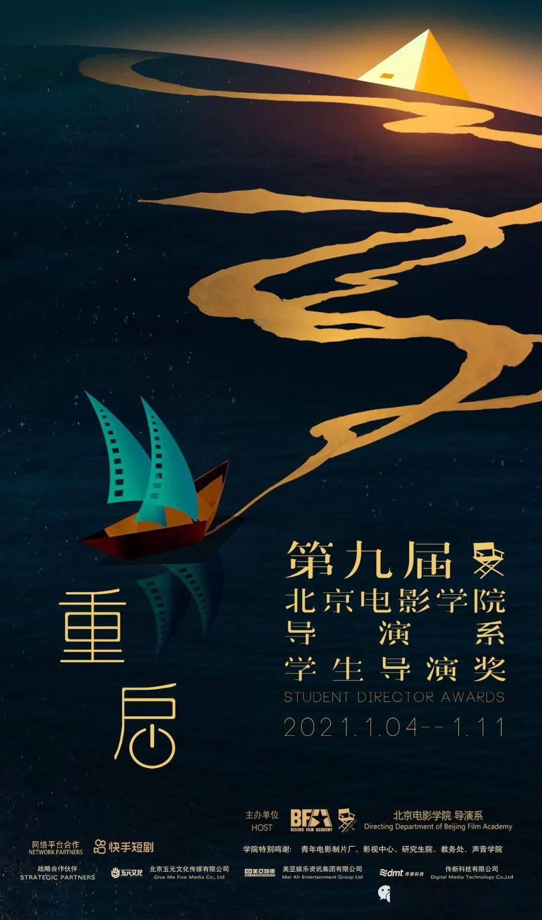 """重启!第九届北京电影学院导演系""""学生导演奖""""即将开幕"""