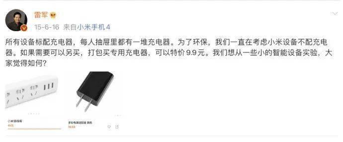 小米11取消充电头引热议,跟风苹果是真环保吗?