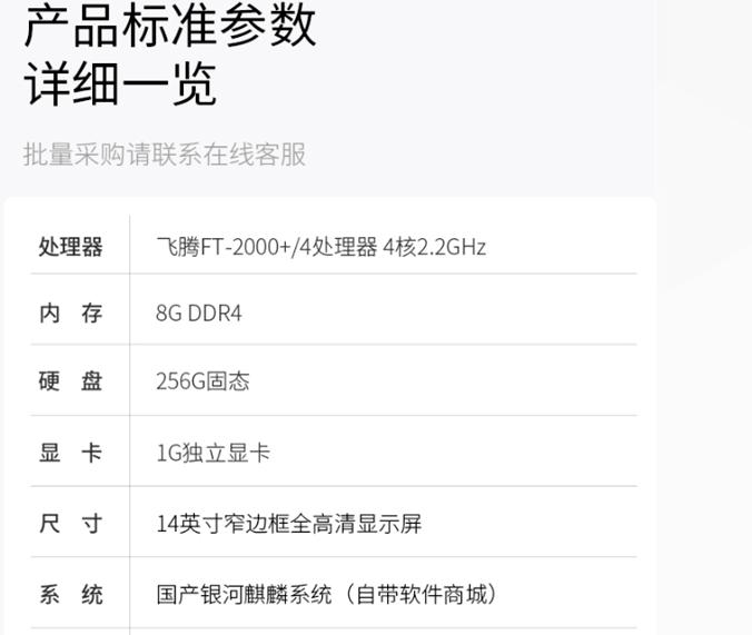 高潮CPU、自研独立显卡!售价8999元的国产笔记本