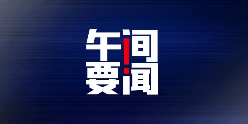"""午间要闻   12月财新中国制造业PMI降至53;学霸君爆雷,双12还在""""圈钱"""";绝味食品套现离职接连上演"""