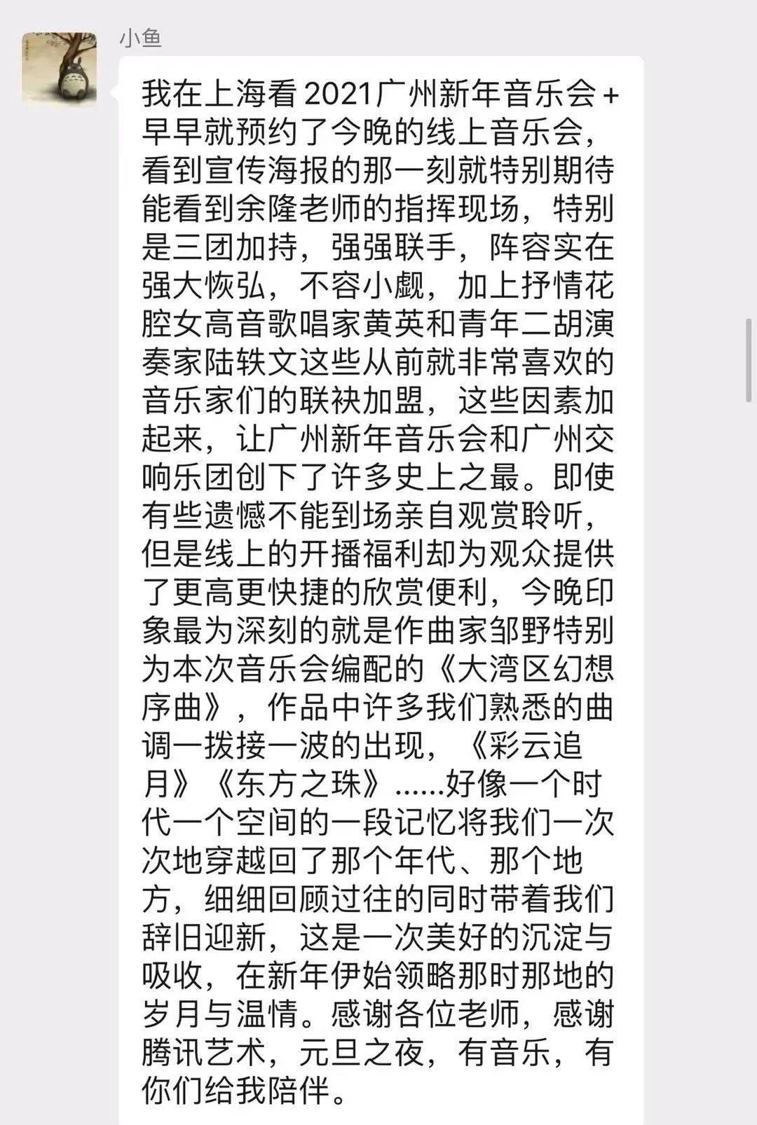 弦歌寄意谱新篇:2021广州新年音乐会完整视频上线!