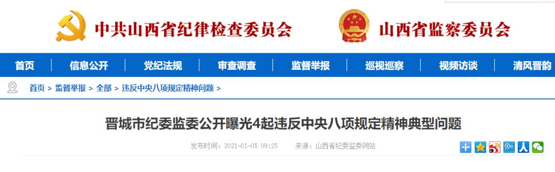 晋城、大同曝光多起违反中央八项规定精神典型问题  第1张
