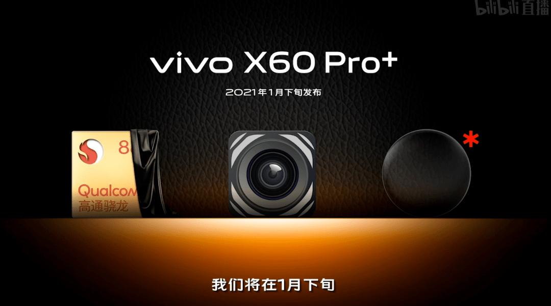 【旗舰】vivoX60Pro+超大杯入网 骁龙888 无缘120W快充