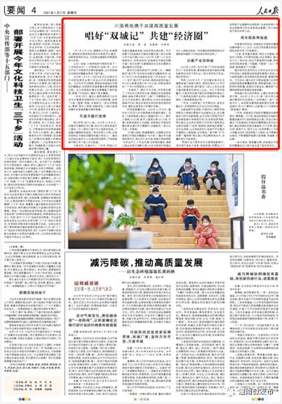 重磅!人民日报、新华社、光明日报同时点赞潼南!
